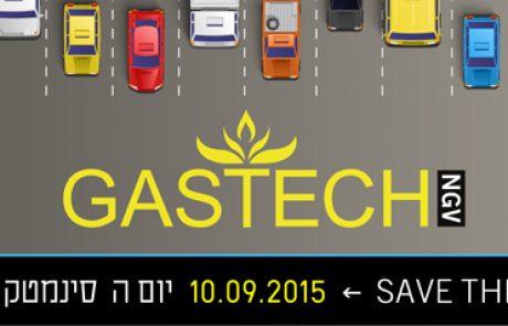 וועידת  גזטק  NGV נותנים גז לתחבורה! בואו להכיר את המומחים!