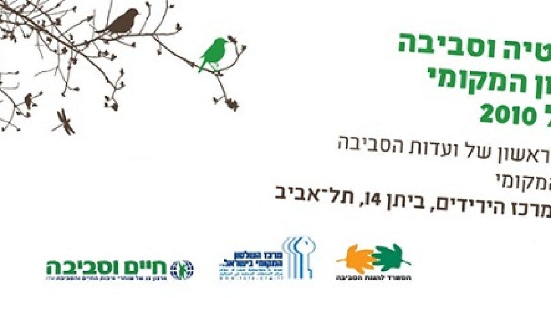 דמוקרטיה וסביבה בשלטון המקומי בישראל – יום עיון לוועדות איכות הסביבה ברשויות