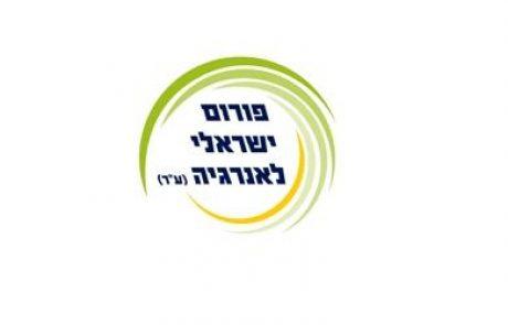 הפורום הישראלי לאנרגיה קורא להסבת הפחמית באשקלון לגז טבעי