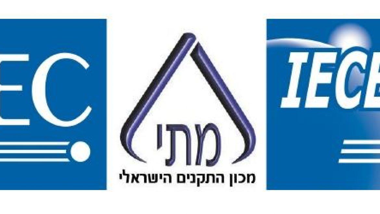 מכון התקנים הישראלי מארח את הועידה הבין-לאומית השנתית לאישור מוצרי חשמל ואלקטרוניקה