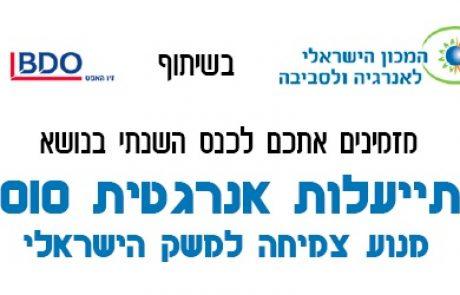 כנס התייעלות אנרגטית 2010 – המכון הישראלי לאנרגיה וסביבה