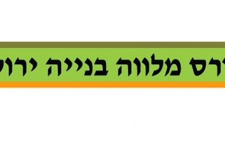 קורס מלווה בניה ירוקה של מכון התקנים הישראלי