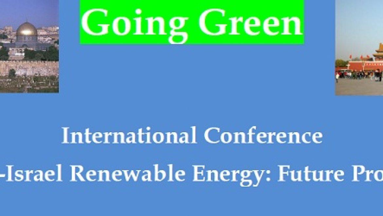 הולכים על ירוק: כנס אנרגיה מתחדשת סין – ישראל, 14-16.12.10