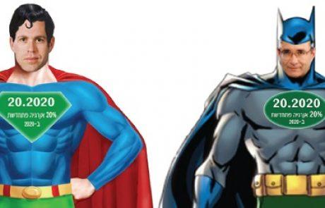באטמן וסופרמן חוגגים את השגת יעדי 2020 לאנרגיות מתחדשות