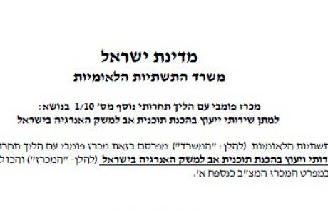 משרד התשתיות פרסם מכרז למתן שירותי ייעוץ בהכנת תוכנית אב למשק האנרגיה בישראל