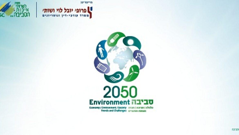 """הזמנה: כנס """"סביבה 2050""""   יום ג', 27 במרץ 2012   תל אביב"""