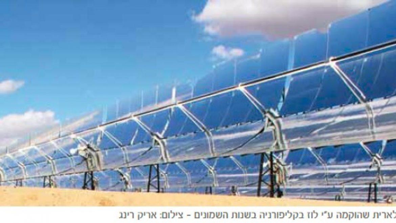 לא רק גיאו תרמית: אורמת תקים חווה סולארית בקליפורניה
