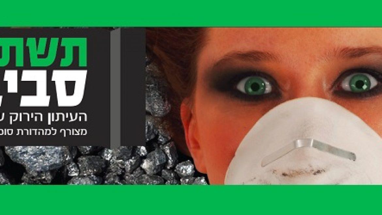 מגזין תשתיות סביבה – העיתון הירוק של ישראל יוצא לדרך