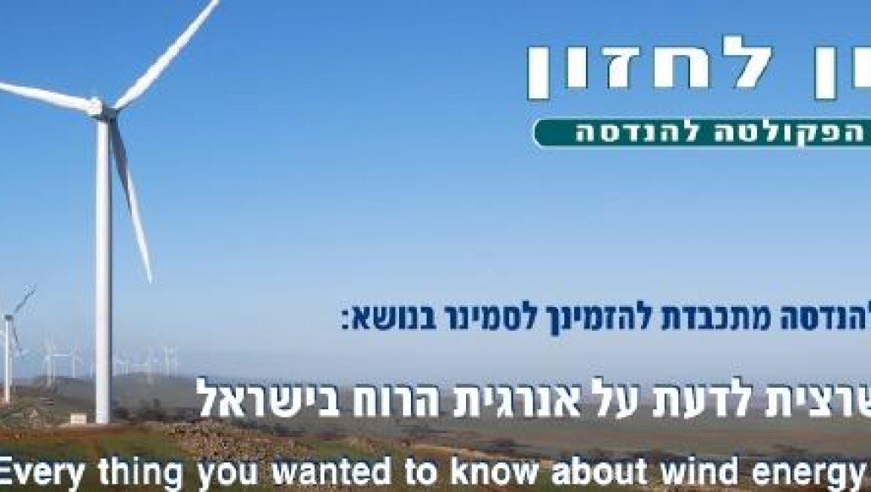 סמינר במכון הטכנולוגי חולון: כל מה שרצית לדעת על אנרגיית הרוח בישראל