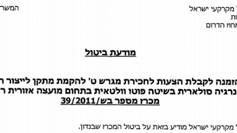 מינהל מקרקעי ישראל ביטל את מכרז הקרקע למתקן סולארי בינוני ברמת הנגב