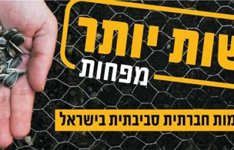 """לראשונה בישראל – תחרות יזמות חברתית סביבתית """"לעשות יותר מפחות"""" יוצאת לדרך"""