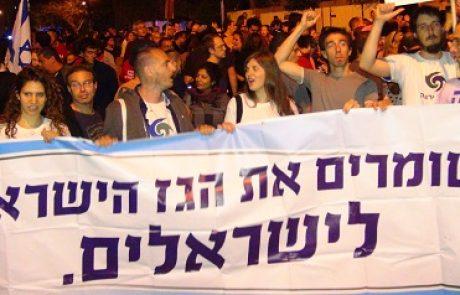 מאות הפגינו מול בית שר האוצר כנגד ייצוא הגז ובעד דיור ציבורי