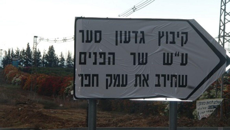 פעילי עמק חפר שינו שמות יישובים כחלק מהמאבק נגד מתקן הגז