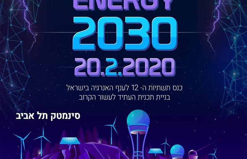כנס תשתיות ה12 לאנרגיה – אנרגיה 2030 – 20.2.2020