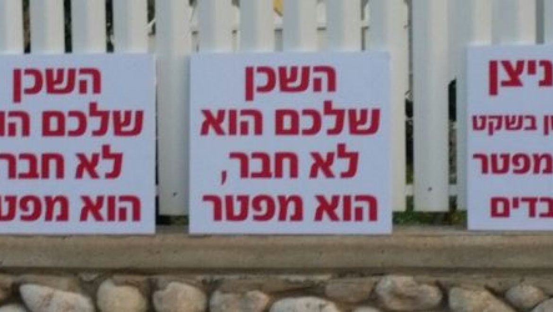 עובדי מפעל הברום מחריפים את השביתה: חשש להתדרדרות לאלימות