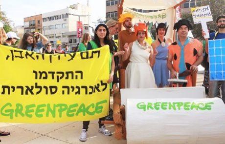 """מצעד האקלים בתל אביב: """"תם עידן האבן, התקדמו לאנרגיה סולארית"""""""