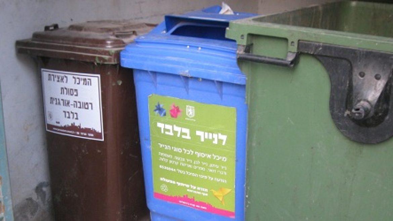 עיריית ירושלים מפרידה פסולת בשכונה, ומערבבת אותו בחזרה במזבלה