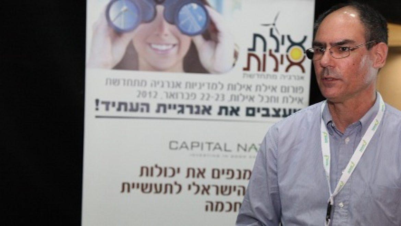 """פורום אילת אילות למדיניות אנרגיה מתחדשת: דיוני סדנת """"מינוף יכולות ההיטק הישראלי לתעשיית הרשת החכמה"""""""