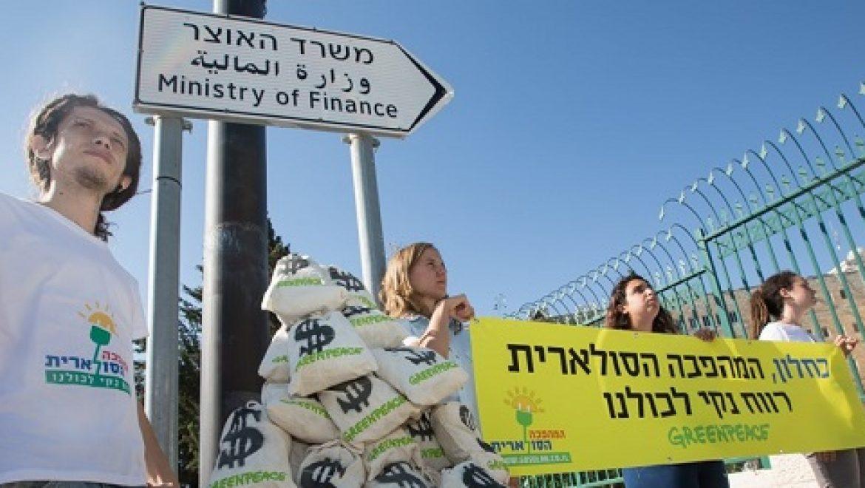 מחאה מול משרד האוצר: המהפכה הסולארית היא רווח לכולנו