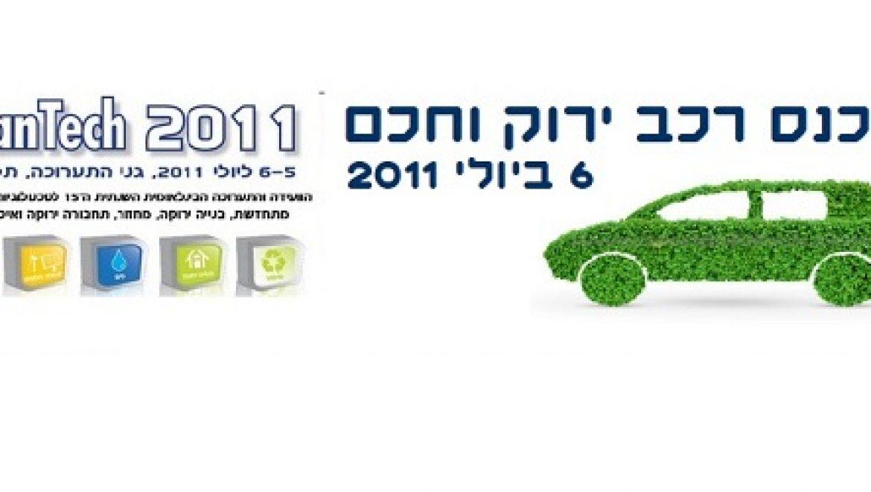 כנס רכב ירוק וחכם – 6 ביולי 2011 במסגרת תערוכת קלינטק