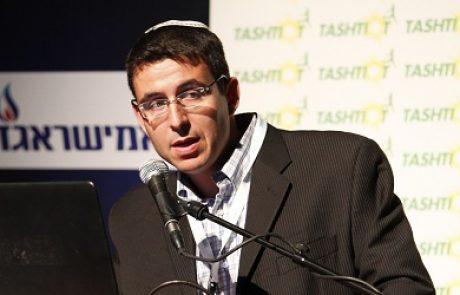 """ועידת תעשיית העתיד: הרצאת עו""""ד גלעד מעוז, שותף במשרד ERM """"גז טבעי בישראל – Downstream Market, רגולציה וחסמי שוק"""""""