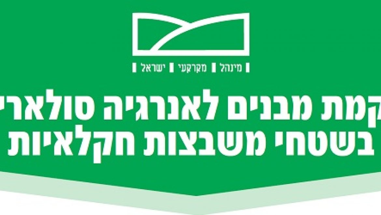מנהל מקרקעי ישראל מזמין הציבור לעיין בהצעה בנושא: הקמת מבנים לאנרגיה סולארית בשטחי משבצות חקלאיות