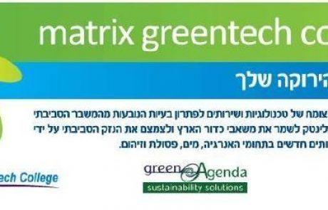 מטריקס מקימה את המכללה הראשונה ללימודי קלינטק בישראל