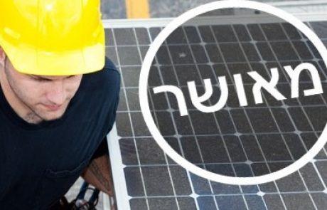 אושרה הסדרת 30 MW סולאריים לביתיות ועסקיות ב-2013