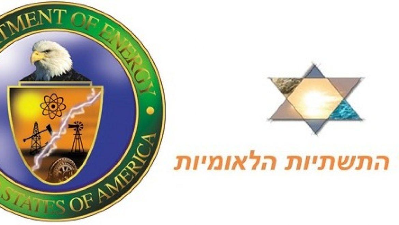 שיתוף פעולה ישראלי – אמריקאי בתחומי האנרגיה