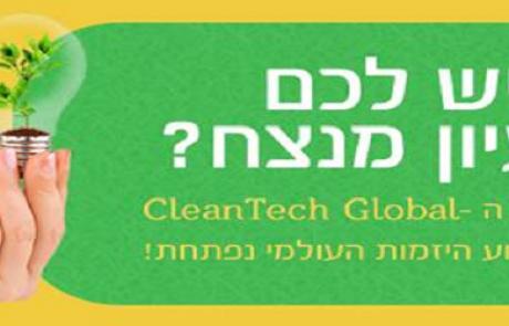 נפתחה ההרשמה לתחרות הקלינטק CleanTech Open – Global Ideas