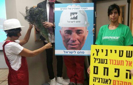 """מחאה ירוקה: פרס העובד המצטיין הוענק לשטייניץ ע""""י 'עובדי חברת הפחם'"""