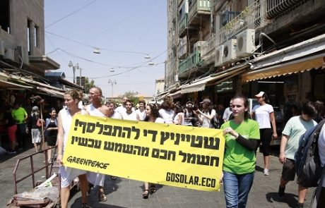 """גרינפיס בהפגנה נגד שטייניץ: """"תפסיק להתפלסף וקדם חשמל חכם מהשמש עכשיו"""""""
