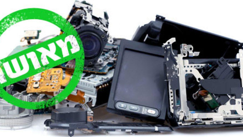 הממשלה אישרה את הצעת החוק למיחזור פסולת אלקטרונית