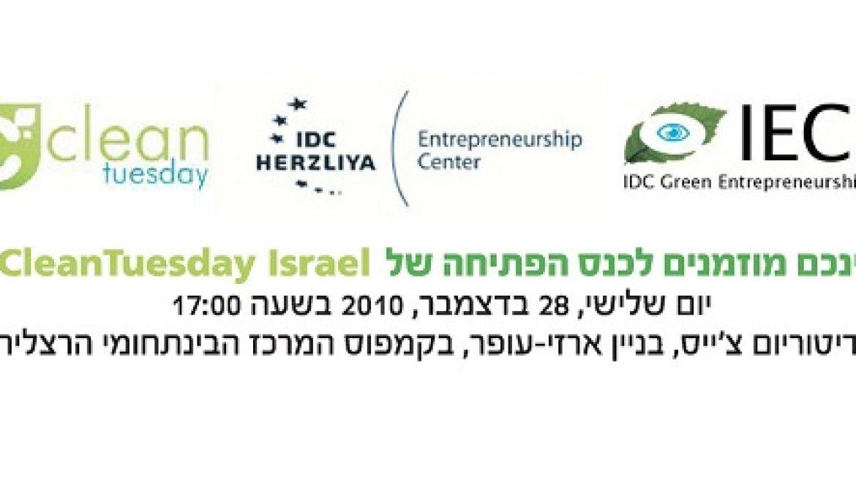 כנס הפתיחה של CleanTuedsay israel – קמפוס המרכז הבינתחומי בהרצליה
