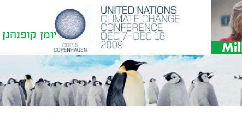 בלעדי: יומן מסע ועידת קופנהגן –  אירוע מכונן לעתיד האנושות