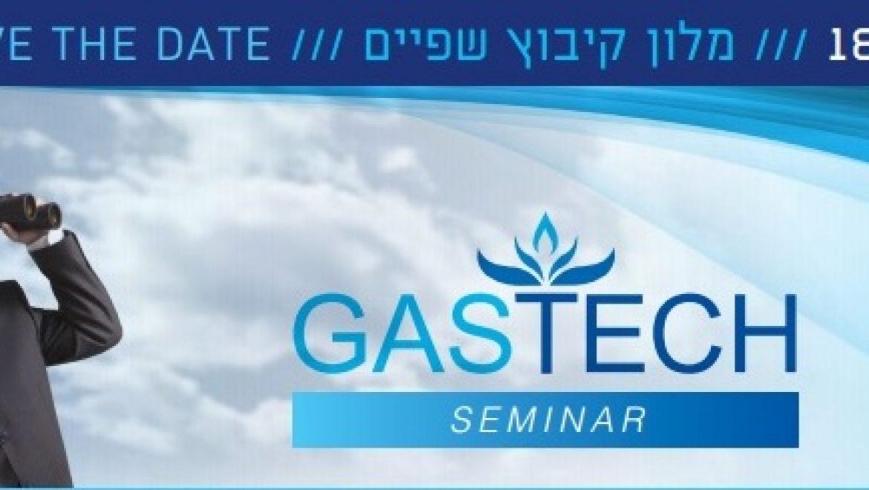 סמינר Gastech להכרת משק הגז הטבעי
