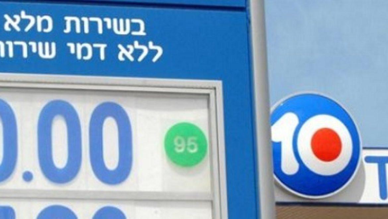 """רשת תחנות הדלק """"Ten"""" רושמת עלייה נאה בדו""""חות הרבעון"""