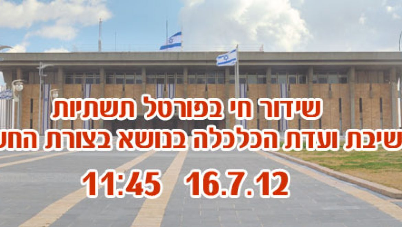 שידור חי: ועדת הכלכלה של הכנסת בנושא בצורת החשמל