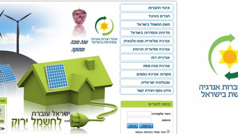 אתר אינטרנט חדש לאיגוד חברות אנרגיה מתחדשת בישראל