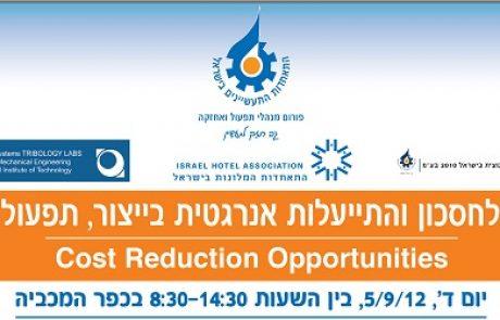 הזמנה: הוועידה לחסכון והתייעלות אנרגטית בייצור, תפעול ואחזקה