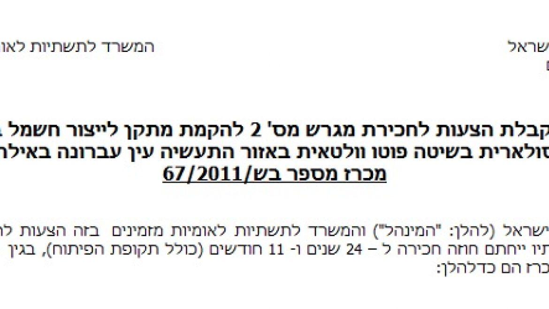מינהל מקרקעי ישראל ומשרד התשתיות פרסמו 2 מכרזים להקמת מתקנים סולאריים