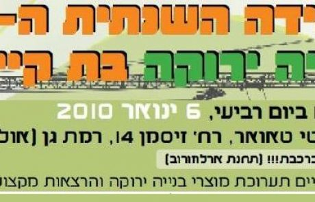 הועידה השנתית השנייה לבנייה ירוקה – יום רביעי, 6 ינואר 2010