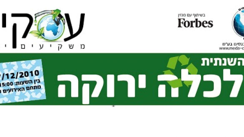 הוועידה השנתית לכלכלה ירוקה 2010 – מגמות, התפתחויות ותחזיות עתידיות