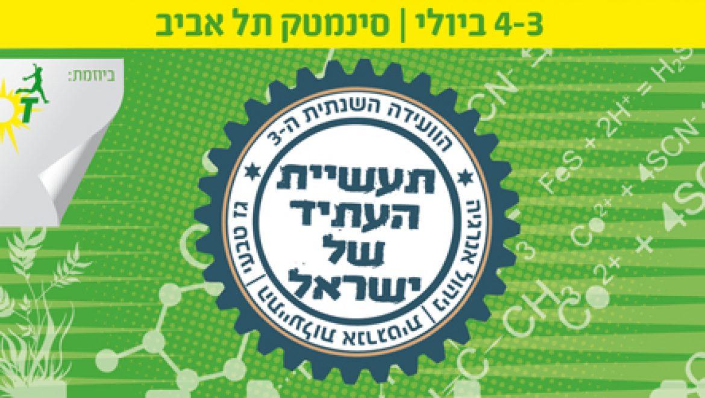 """הזמנה: ועידת 'תעשיית העתיד' לגז טבעי והתייעלות אנרגטית – 3.7 סינמטק ת""""א"""