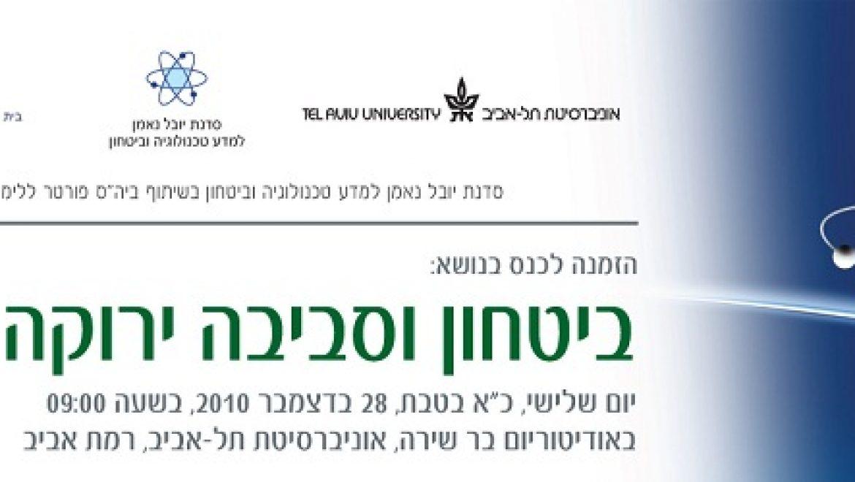 כנס ביטחון וסביבה ירוקה – 28.12.10 אוניברסיטת תל-אביב