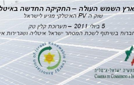 כנס בנושא החקיקה החדשה לקידום אנרגיה סולארית באיטליה – 5.7.11 בתערוכת קלינטק
