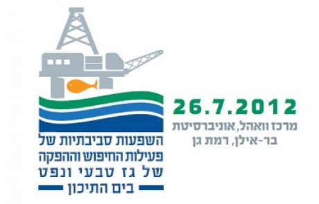 הזמנה: כנס השפעות סביבתיות של חיפוש והפקת גז טבעי ונפט בים