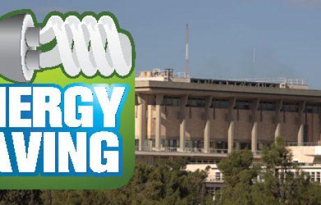 """דו""""ח ממשלה ירוקה: איזה משרד יעיל אנרגטית ביותר?"""