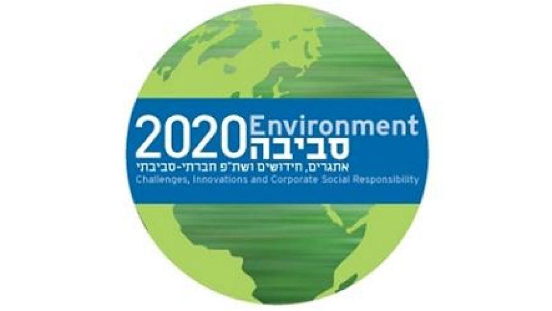 """כנס איכות הסביבה בישראל """"סביבה 2020"""" – 16.3.10 בגני התערוכה"""