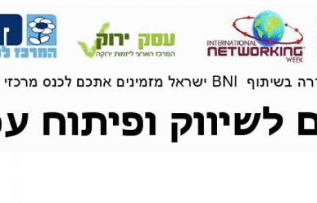 """כנס שיווק ופיתוח עסקי, מט""""י חדרה בשיתוף BNI ישראל 2.2.10"""